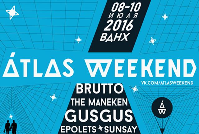 """Фестиваль """"Atlas Weekend 2016"""""""