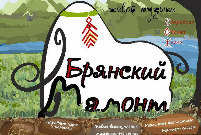 """Фестиваль """"Брянский Мамонт 2016"""""""