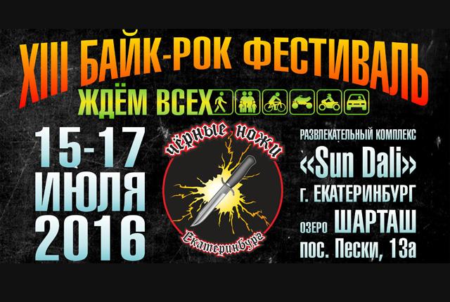"""Фестиваль """"Чёрные ножи"""""""