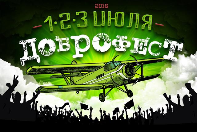 """Фестиваль """"Доброфест 2016"""""""