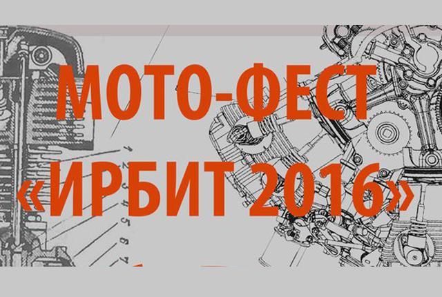 """Мото-фест """"Ирбит 2016"""""""