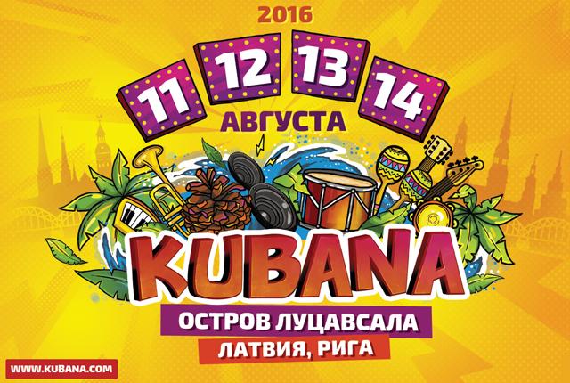 "Фестиваль ""KUBANA-2016"""