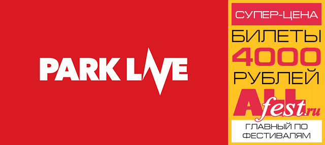 "Фестиваль ""Park Live 2017"""