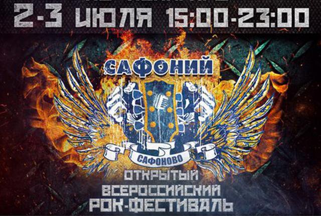 """Фестиваль """"Сафоний 2016"""""""