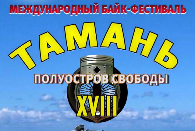 """Фестиваль """"Тамань - Полуостров свободы  2016"""""""