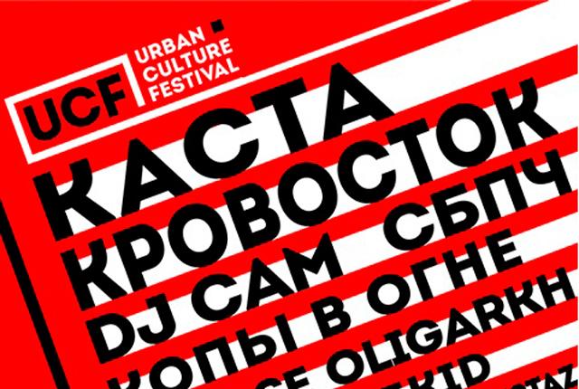 """Фестиваль """"Urban Culture Fest 2016"""""""