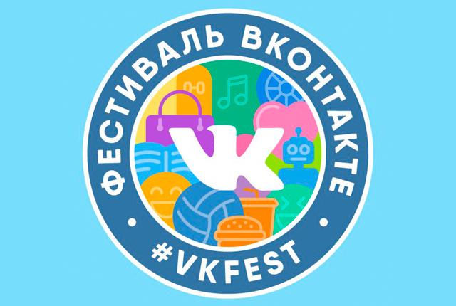 "Фестиваль ""ВКонтакте 2016"" (VK Fest)"